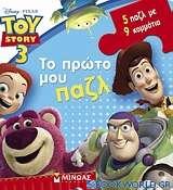 Toy Story 3: Το πρώτο μου παζλ