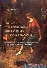 Το παραμύθι της Σταχτοπούτας στις ελληνικές και ξένες παραλλαγές