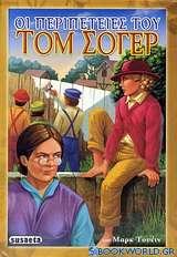 Οι περιπέτειες του Τομ Σόγερ