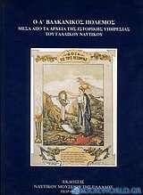 Ο Α΄ Βαλκανικός Πόλεμος μέσα από τα αρχεία της Ιστορικής Υπηρεσίας του γαλλικού ναυτικού