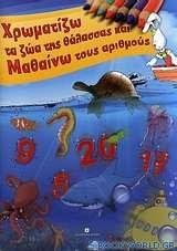Χρωματίζω τα ζώα της θάλασσας και μαθαίνω τους αριθμούς