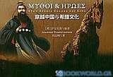 Μύθοι και ήρωες στην αρχαία Ελλάδα και Κίνα