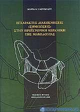 Εγχάρακτες διακοσμήσεις σημειώσεις στην προϊστορική κεραμική της Μακεδονίας