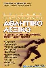 Επίτομο εγκυκλοπαιδικό αθλητικό λεξικό