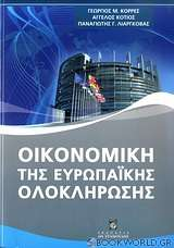 Οικονομική της ευρωπαϊκής ολοκλήρωσης