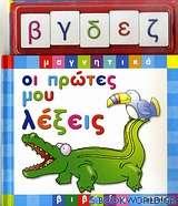 Μαγνητικά βιβλία: Οι πρώτες μου λέξεις