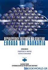 Περιφερειακή επιστήμη και πολιτική: Ελλάδα και Βαλκάνια