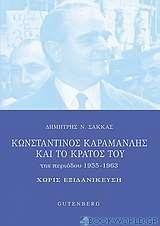 Κωνσταντίνος Καραμανλής και το κράτος του της περιόδου 1955-1963