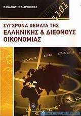 Σύγχρονα θέματα της ελληνικής και διεθνούς οικονομίας