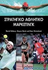 Στρατηγικό μάρκετινγκ του αθλητισμού και της αθλητικής αναψυχής