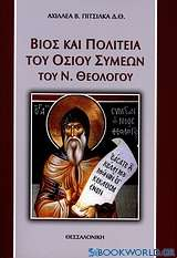 Βίος και πολιτεία του οσίου Συμεών του Ν. Θεολόγου