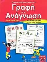 To πρώτο μου βιβλίο για τη γραφή και την ανάγνωση