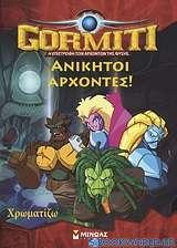 Gormiti: Ανίκητοι άρχοντες!