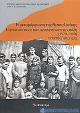 Η μεταμόρφωση της Θεσσαλονίκης