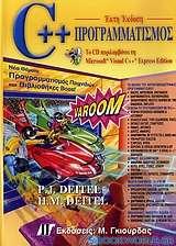C++ προγραμματισμός