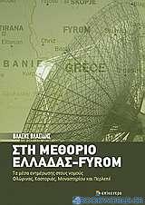 Στη μεθόριο Ελλάδας - FYROM