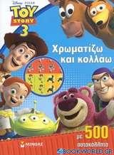 Toy Story 3: Χρωματίζω και κολλάω
