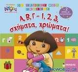 Ντόρα η Μικρή Εξερευνήτρια: Α, Β, Γ, - 1, 2, 3, σχήματα, χρώματα!