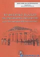 Το θεσμικό πλαίσιο της πρωτοβάθμιας εκπαίδευσης κατά την Οθωνική περίοδο (1833-1862)