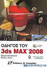 Οδηγός του 3ds Max 2008