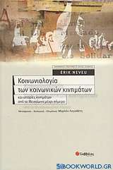 Κοινωνιολογία των κοινωνικών κινηµάτων και ιστορίες κινηµάτων από το Μεσαίωνα µέχρι σήµερα