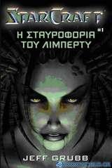 StarCraft: Η σταυροφορία του Λίμπερτυ