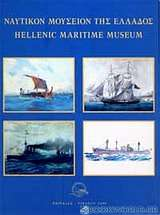 Ναυτικόν Μουσείον της Ελλάδος