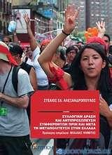 Συλλογική δράση και αντιπροσώπευση συμφερόντων πριν και μετά τη μεταπολίτευση στην Ελλάδα