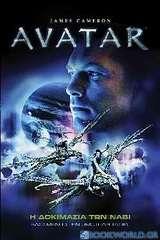 Avatar: Η δοκιμασία των Νάβι