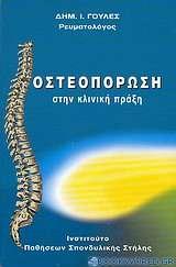 Οστεοπόρωση στην κλινική πράξη