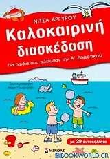 Καλοκαιρινή διασκέδαση για παιδιά που τελείωσαν την Α΄ δημοτικού