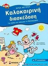 Καλοκαιρινή διασκέδαση για παιδιά που τελείωσαν το νηπιαγωγείο