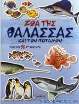 Ζώα της θάλασσας και των ποταμών