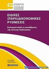 5ο Συνέδριο Ένωσης Ελλήνων Ποινικολόγων: Ειδικές (Παρα)δικονομικές ρυθμίσεις