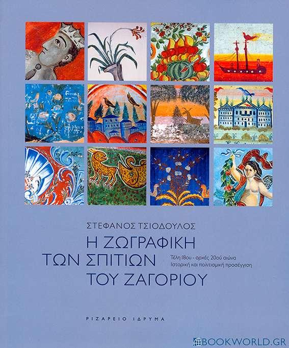 Η ζωγραφική των σπιτιών του Ζαγορίου