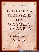 Τα 151 κλειδιά της γνώσης των ψαλμών του Δαβίδ