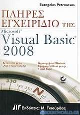 Πλήρες εγχειρίδιο της Microsoft Visual Basic 2008
