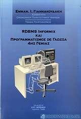 RDBMS Informix και προγραμματισμός σε γλώσσα 4ης γενιάς