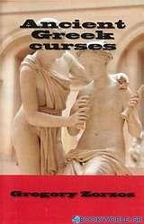 Αρχαιοελληνικές βρισιές