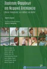 Χορήγηση φαρμάκων στη νεφρική ανεπάρκεια