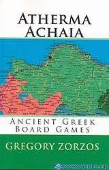Αλφαβητάριο άθυρμα Αχαΐα