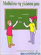 Μαθαίνω τη γλώσσα μου