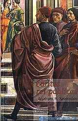 Caritas rei publicae