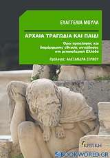 Αρχαία τραγωδία και παιδί