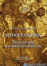 Μύθοι Ελλήνων της ελληνικής και μικρασιατικής γης
