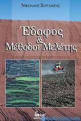 Έδαφος και μέθοδοι μελέτης
