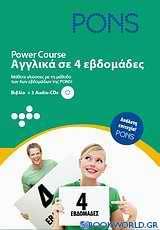 PONS, Power Course: Αγγλικά σε 4 εβδομάδες