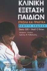 Κλινική εξέταση παιδιών