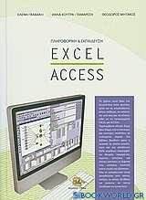 Πληροφορική και εκπαίδευση: Excel - Access