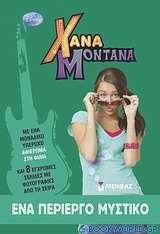 Χάνα Μοντάνα: Ένα περίεργο μυστικό